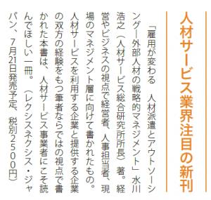 Digi新聞7月号