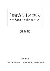 「働き方の未来 2035」 ~一人ひとりが輝くために~ 報告書