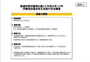 都道府県労働局を通じた平成24年・27年労働者派遣法改正法施行状況調査