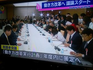 働き方改革実現会議3