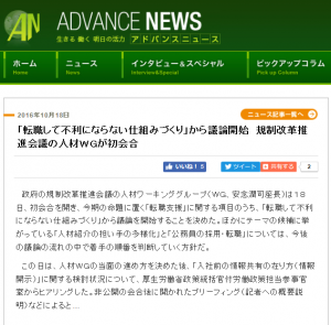 advance-news