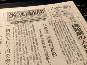 週刊「労働新聞」