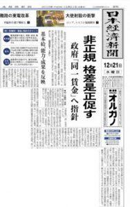 日経12月21日朝刊