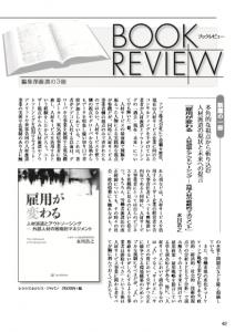 月刊「人材ビジネス」Book Review